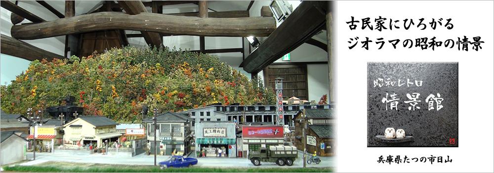 昭和レトロ情景館(スーパージオラマ館&喫茶)築200年の古民家空間にスーパージオラマで再現する懐かしい昭和の街並み風景(兵庫県たつの市)